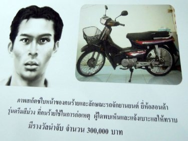 Police have released a portrait of the suspect and the motorcycle