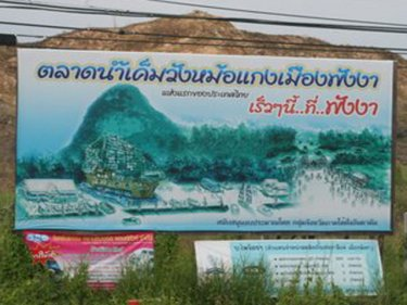 Coming soon minus the power lines, Phang Nga's water market