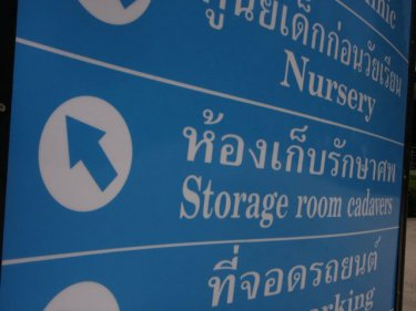 Life and death are closely aligned on a sign at Phuket's Patong Hospital