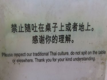 Phi Phi sign: Does Phuket need Chinese tourists within spitting distance?